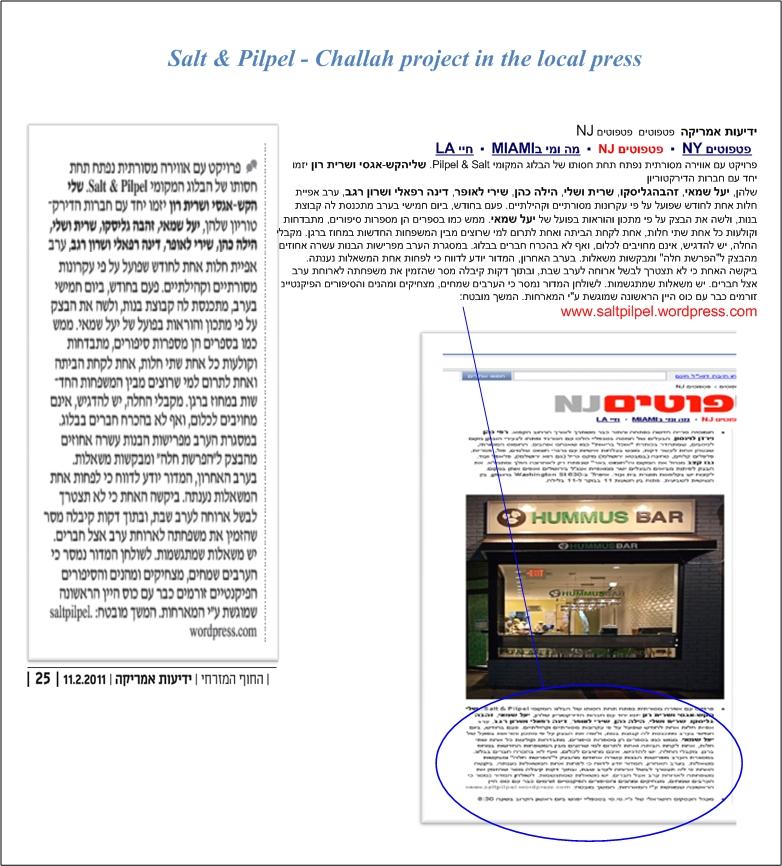 Challah.press (1)